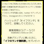 【キャンペーン企画】イフランチフォトコンテスト